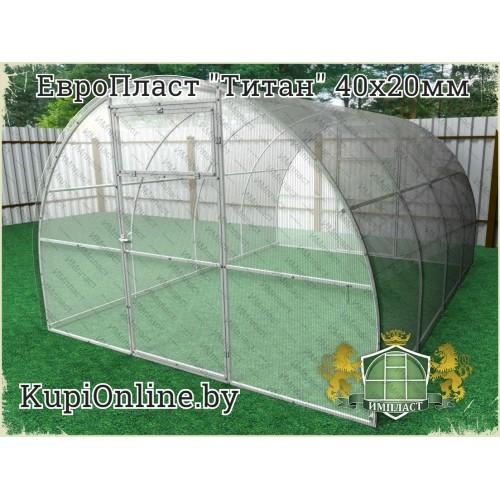 Теплица ЕвроПласт Титан 3х4м (труба 40х20мм), шаг 1м
